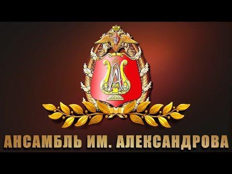 Ансамбль имени Александрова - Александровцы