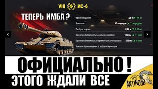 УРА! АП ЛЬГОТОВ В ПАТЧЕ 1.2! ОФИЦИАЛЬНО в World of Tanks!