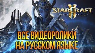 StarCraft 2 Legacy of the Void Все видеоролики на русском языке
