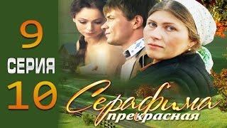 Серафима прекрасная 9-10 серия