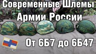 от 6Б7 до 6Б47 Современные Российские шлемы  ОБЗОР ШЛЕМА