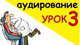 """Видеоурок по аудированию №3 """"Чуть сложнее"""" Немецкий для начинающих"""