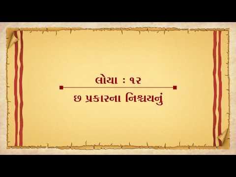 Vachanamrut Gadhada Pratham 28    Vachanamrut Audio Book    અર્ધબળ્યા કાષ્ટનું - વધવા-ઘટવાનું from YouTube · Duration:  2 minutes 33 seconds