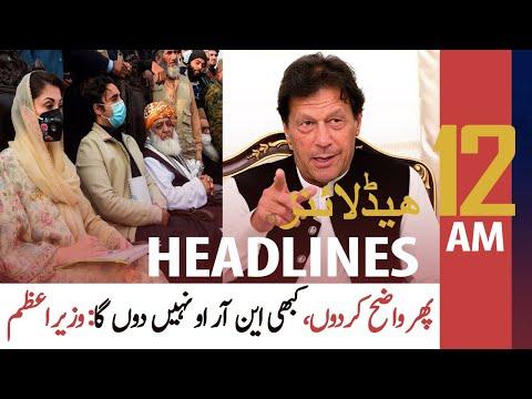 ARY News Headlines   12 AM   14 December 2020