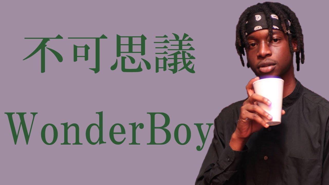 不可思議/wonderboyの生きざま。【pelliculeの ...