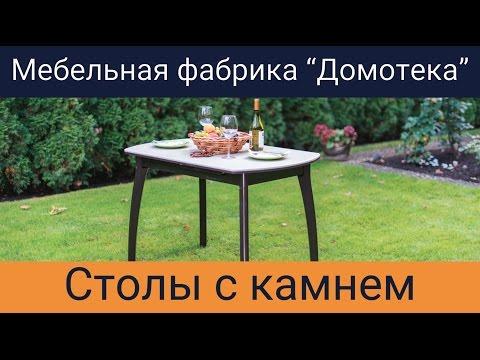 Столы с камнем для кухни от фабрики Домотека