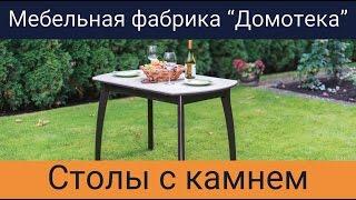 Столы с камнем для кухни от фабрики Домотека(Обзор и модельный ряд кухонных столов с искусственным камнем серии Реал от фабрики Домотека., 2016-07-28T12:25:59.000Z)