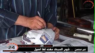 عم محسن .. شوي السمك مهنة لها أصول