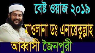 Best Waz 2019 - Maulana  Mufti Dr. Anayetullah Abbasi Joinpuri. এনায়েতুল্লাহ আব্বাসী