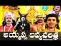 Lord Ayyappa - Ayyappa Divya Charitra - Part - 2 - Devotional - Bhakthi