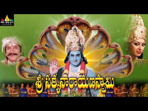 Sri Satyanarayana Swamy (శ్రీ సత్యనారాయణ స్వామి) Full Movie | Suman, Krishna | Sri Balaji Video