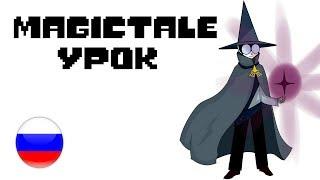 Magictale уроки | RUS DUB |  Undertale comics