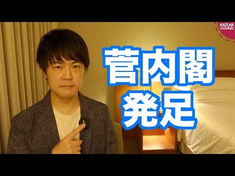 2020/09/16 菅義偉内閣発足!今後の野党は菅氏の生い立ちを明らかにせよと追及?