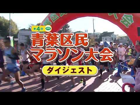 第4回 青葉区民マラソン大会 ダイジェスト CM