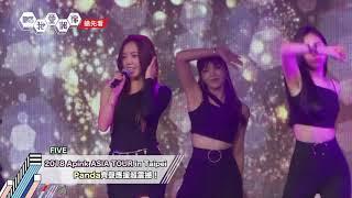 【搶先看】2018 Apink에이핑크台北演唱會直擊!Panda應援超強超給力!|我愛偶像 Idols of Asia