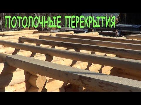 Потолочные балки\Технология укладки потолочных перекрытий