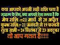 सभी राशियों की सही तारीख / Right dates of all zodiac signs / Rashifal