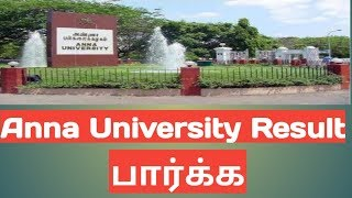 How to check Anna University results, assessment marks and Internal marks - very easy in tamil