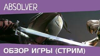Стрим по игре Absolver от TimOrdo (stream, обзор игры)
