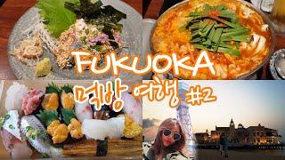 [ 일본 후쿠오카 2박3일 자유여행 #2  ] 후쿠오카…