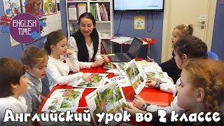 Английский эффективно и весело! Обычный урок во 2 классе. Частная школа «Взмах-север», СПб