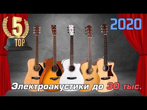 ТОП-5 Электроакустических гитар (электроакустика до 30 тысяч)