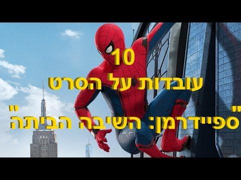 10 עובדות על הסרט 'ספיידרמן: השיבה הביתה' !