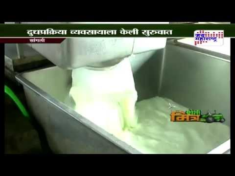 Sheti Mitra, Dairy farming in sangli - Seg 02