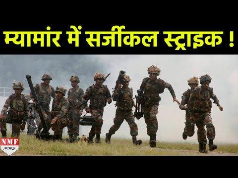 Indian Army ने Myanmar Border पर  किया Surgical Strike,बड़ी तादाद में मारे गए उग्रवादी