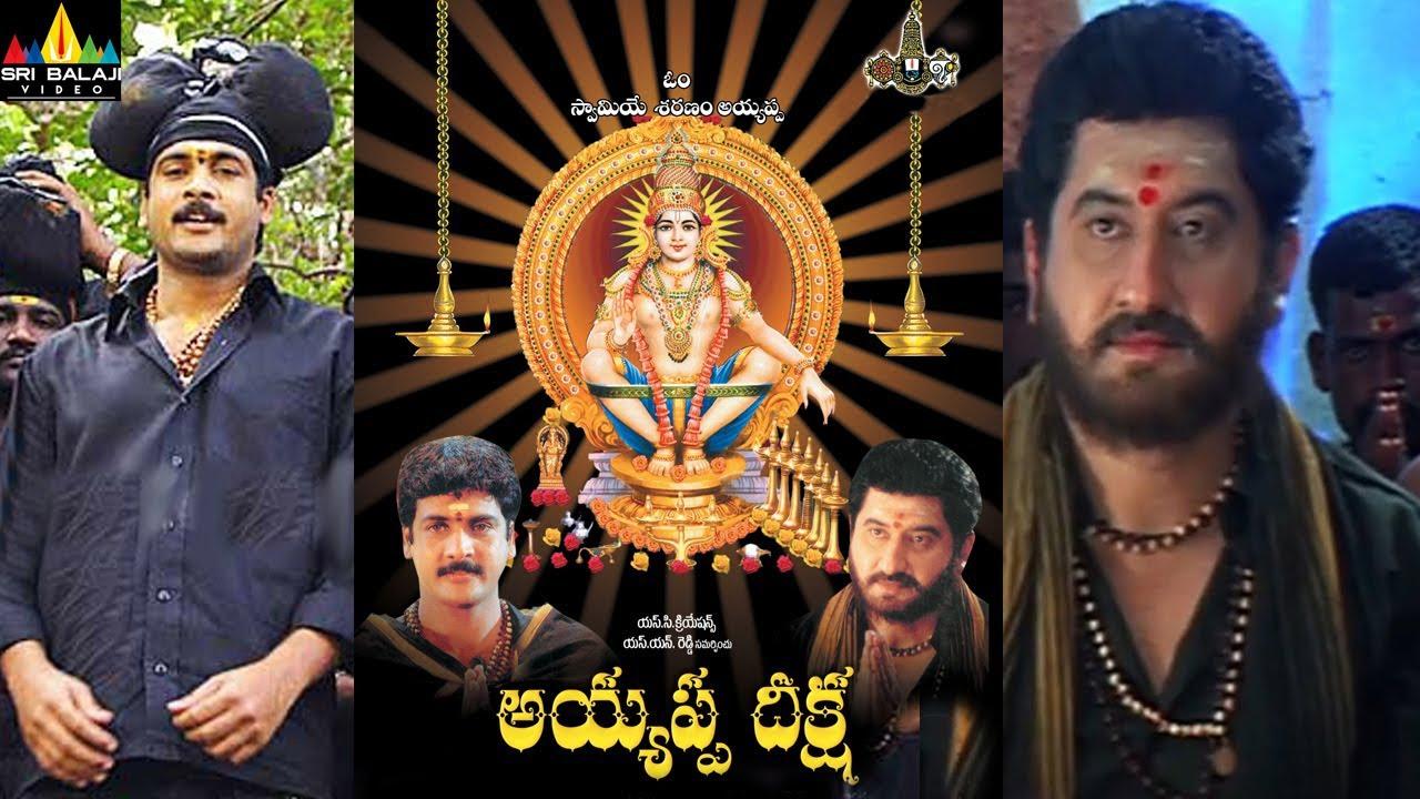 Ayyappa Deeksha (అయ్యప్ప ధీక్ష) Full Movie || Suman, Shivaji || With English Subtitles