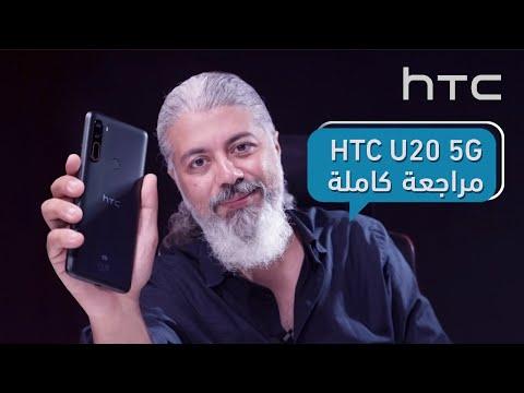 Download مواصفات htc u20 5g