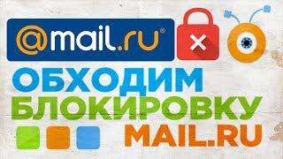 Как обойти Блокировку Mail.ru | Как зайти на Mail.ru в Украине