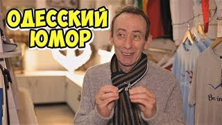 Одесский юмор Короткие одесские анекдоты Анекдот дня