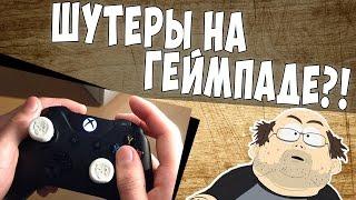 Удобно ли играть на геймпаде? (PS4, Xbox One)
