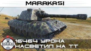16464 урона насветил тт, максимальный засвет на тяжелом танке World of Tanks