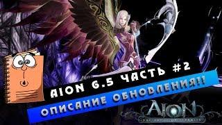 Обложка на видео о Aion 6.5 (#2) - Описание обновления! Самая важная ЧАСТЬ!