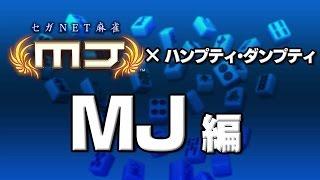 セガNET麻雀 MJ × ハンプティ・ダンプティ 特別企画 【MJ編】