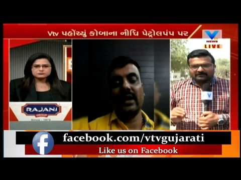 Surat Bitcoin Cheating Case: Builder Sailesh Bhatt was Kidnapped from Nidhi Pump by Police | Vtv