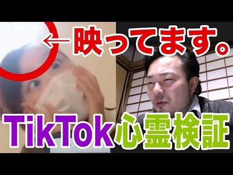 【本物?フェイク?】TikTokの心霊動画を怪談師が検証してみた!