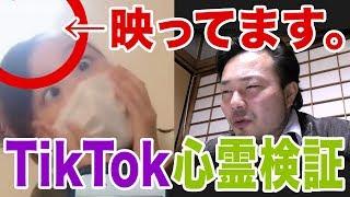 【本物?フェイク?】TikTokの心霊動画を怪談師が検証してみた! thumbnail