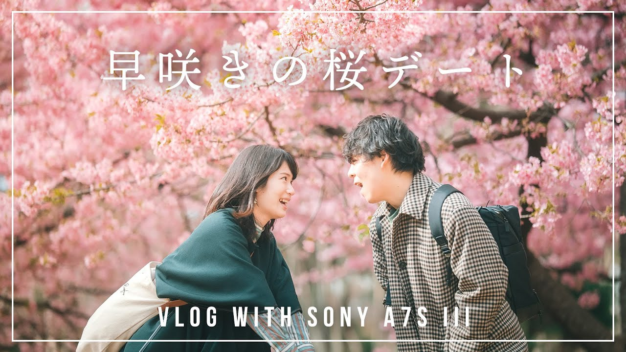 Cinematic Vlog with Sony α7S III | 早咲きの桜の下でポートレート撮影デート