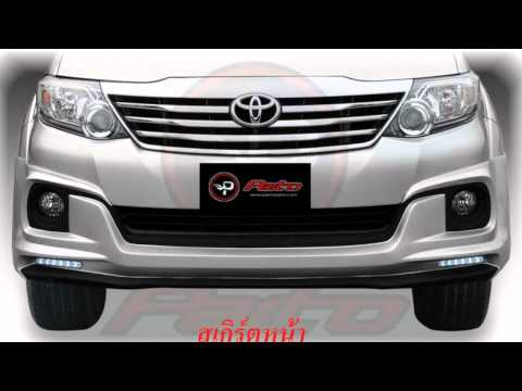 review ชุดแต่ง New Fortuner 20112  By Parto