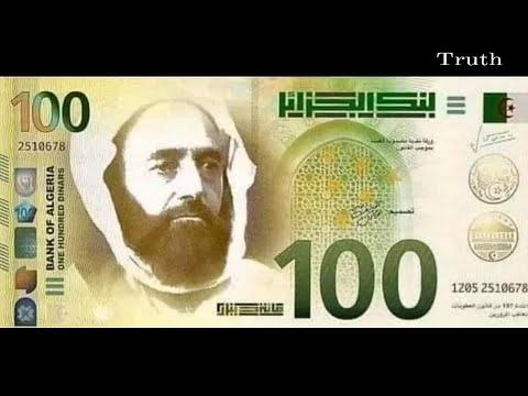 عملة الجزائر الجديدة 2020
