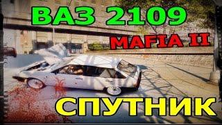 Мафия 2 - ВАЗ 2109 лада спутник - один из лучших авто отечественного производства