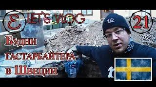 Будни гастарбайтера в Швеции. ELETS VLOG