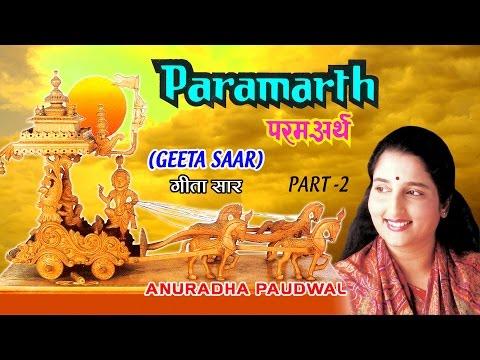 Parmarth Geeta Saar Part 2 By ANURADHA PAUDWAL I Full Audio Songs Juke Box I T-Series Bhakti Sagar