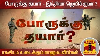 War | India | Pakistan | Thanthi Tv