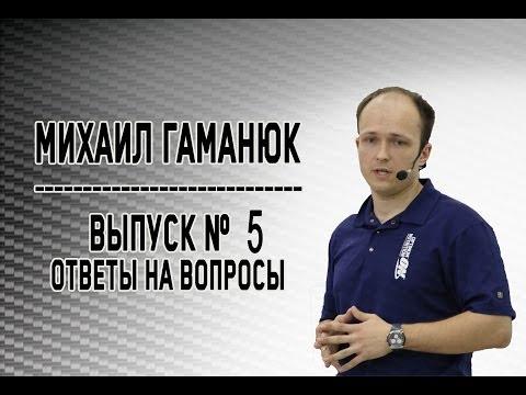 """""""Вопросы и ответы"""". Выпуск 5 - DMAE"""