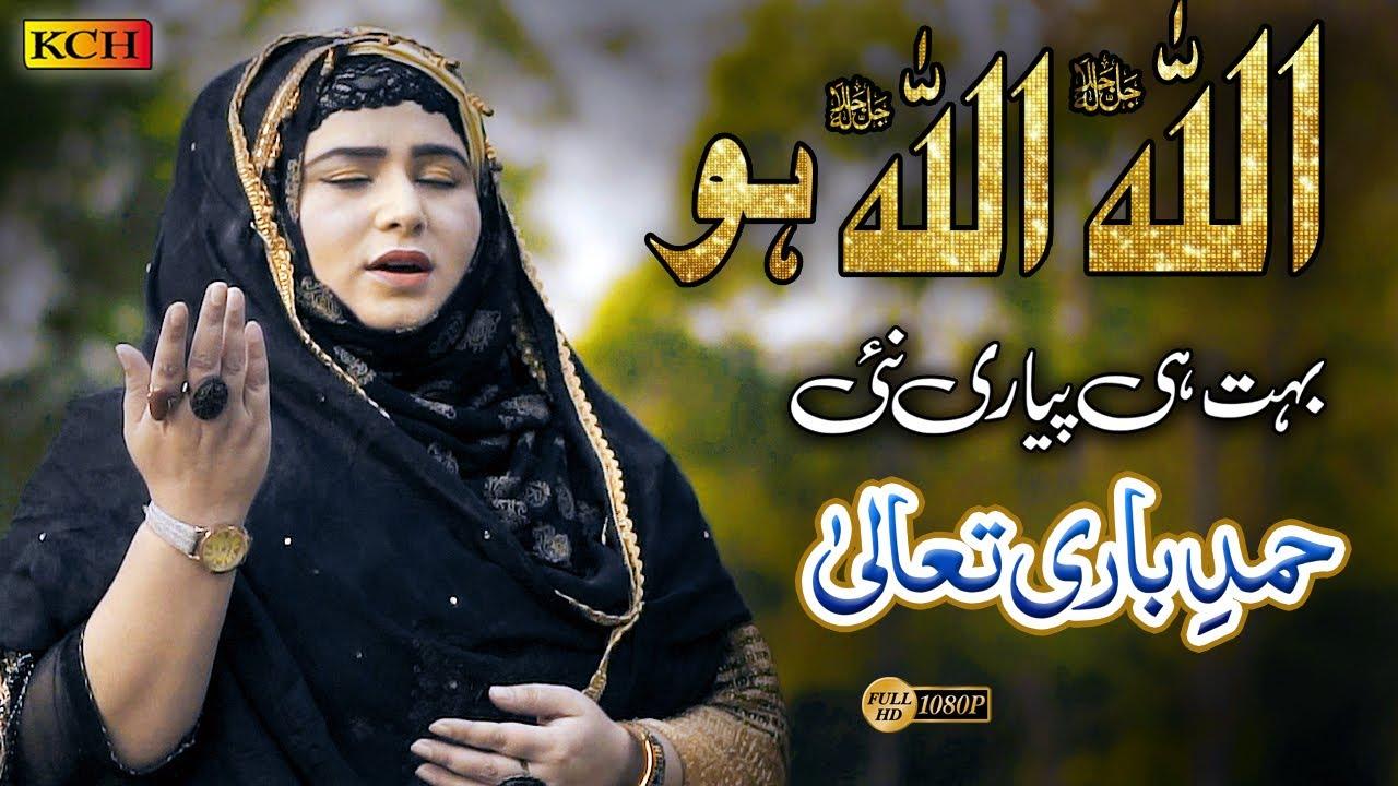 New Beautiful Hamd-e-Bari Tala   Allah Allah Hoo   Iram ...
