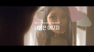 [갤럭시 S9 AR 이로지로 만든 애니메이션] Three - Lily Allen